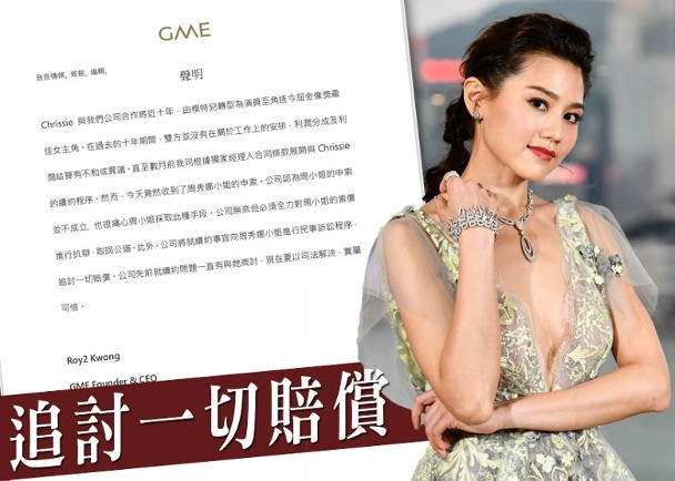 Chrissie Chau Suing GME for Unpaid Wages
