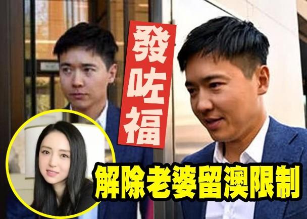 Gao Yunxiang Dong Xuan Bail Hearing