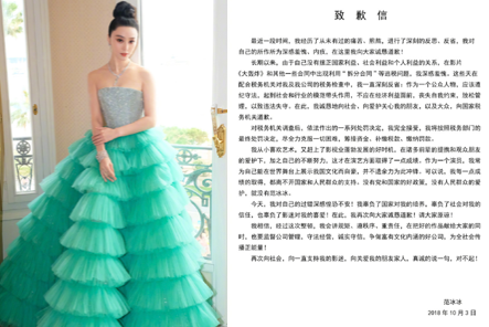 Fan Bingbing Finally Admits to Tax Evasion Scandal, Posts Formal Apology Letter on Weibo