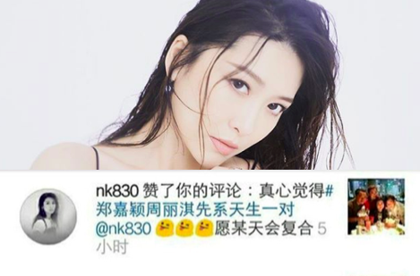 Niki Chow Kevin Cheng Fan Comment Get Back Together