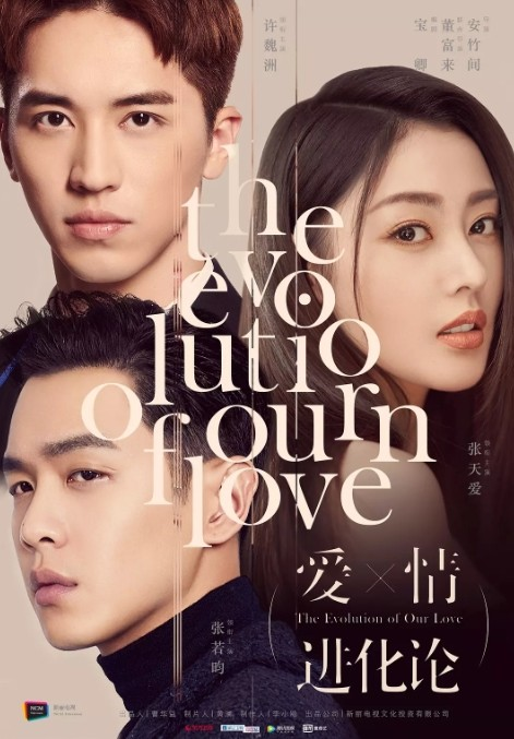 """Taiwanese Series """"In Time With You"""" China Remake"""