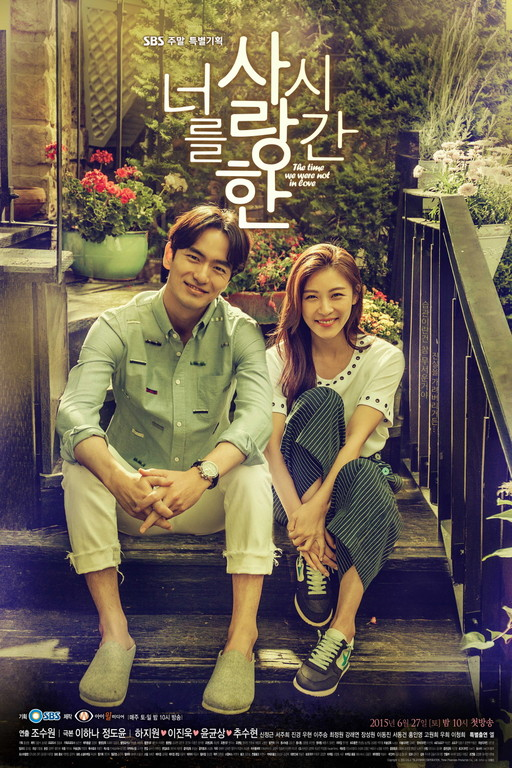 """Taiwanese Series """"In Time With You"""" Korea Remake"""