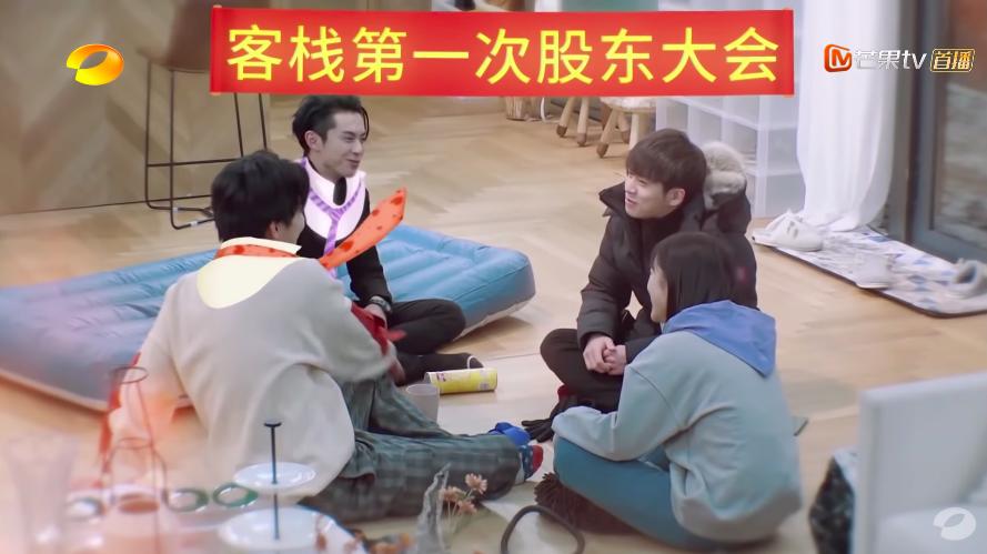 Dylan Wang Philip Wu Kido Ma Shen Yue MangoTV The Inn 2 Episode 11