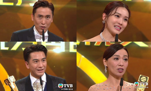 Joe Ma and Ali Lee Win Best Actor and Best Actress, Kenneth Ma and Alice Chan Get Consolation Prizes