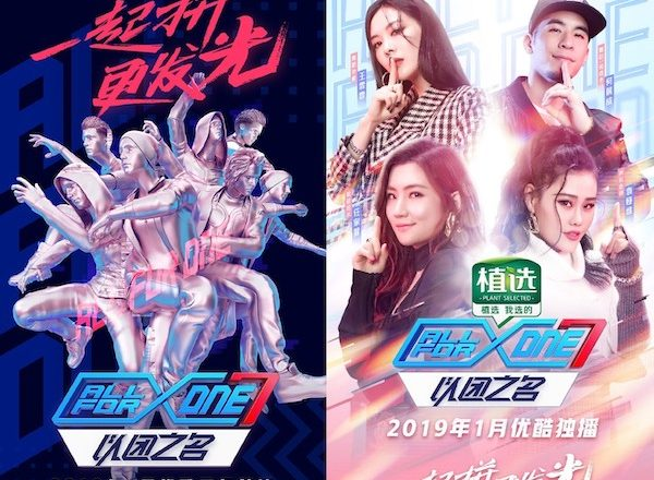 """""""All For One"""" Youku Idol Group Survival Show"""