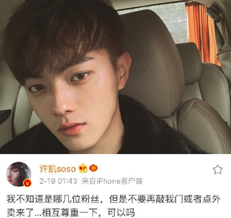 Xu Kai Pleads with Fans to Stop Disturbing Him at Night