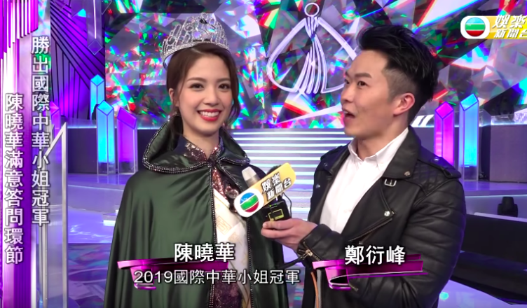 Hong Kong Wins First Place at the 2019 Miss Chinese International Pageant TVB_03.02.19