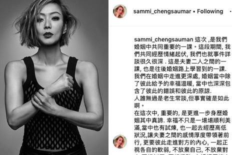 Sammi Cheng Forgives Andy Hui in Statement Addressing OnSum Cheating Scandal