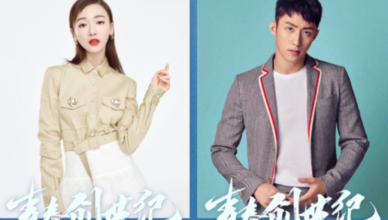 """Wu Jinyan and Johnny Huang Jingyu Star in New Series, """"We Are Young"""""""