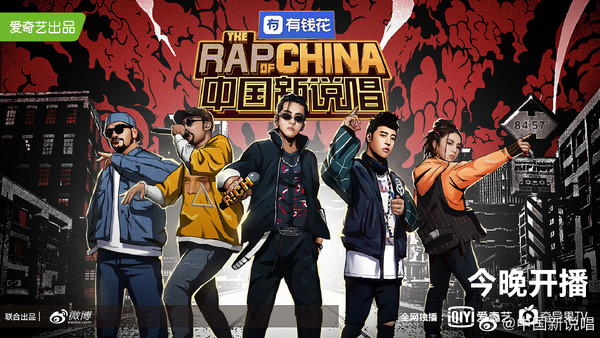 """The Rap of China"""" Director Responds to G.E.M.'s Screen Time in First Episode"""
