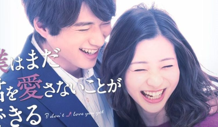 Trailer for Japanese Remake of Taiwanese Series, In Time With You, Released