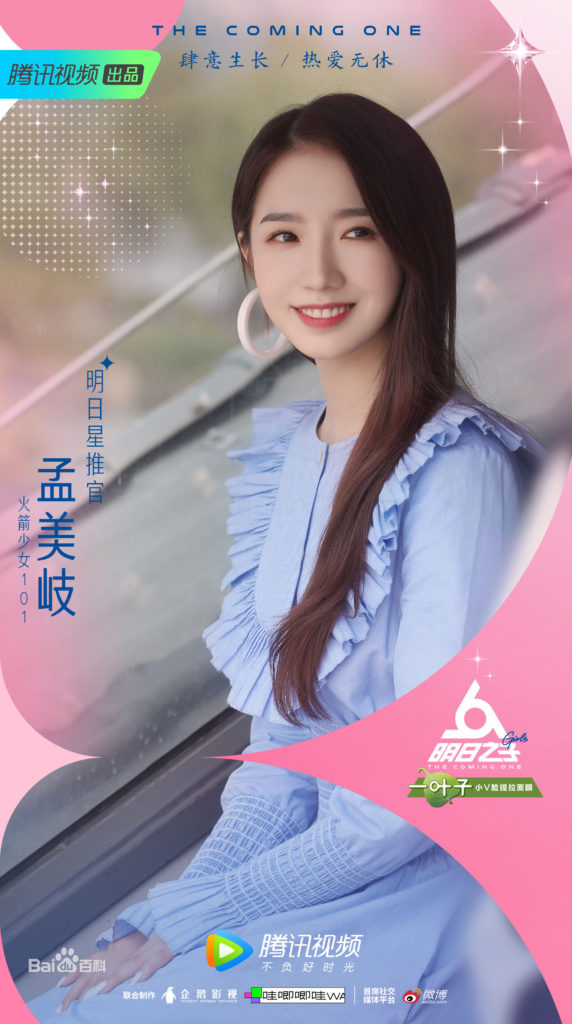 """Will Tencent's """"The Coming One: Girls"""" Achieve Same Success as """"Produce 101 China""""? Meng Meiqi"""