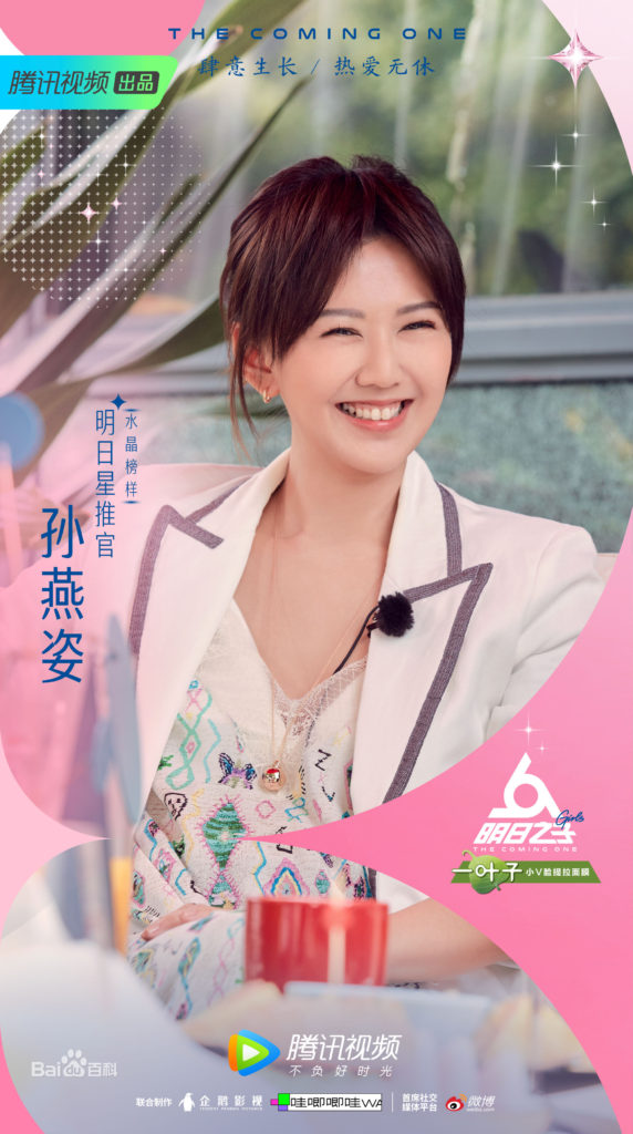 """Will Tencent's """"The Coming One: Girls"""" Achieve Same Success as """"Produce 101 China""""? Suny Yanzi"""