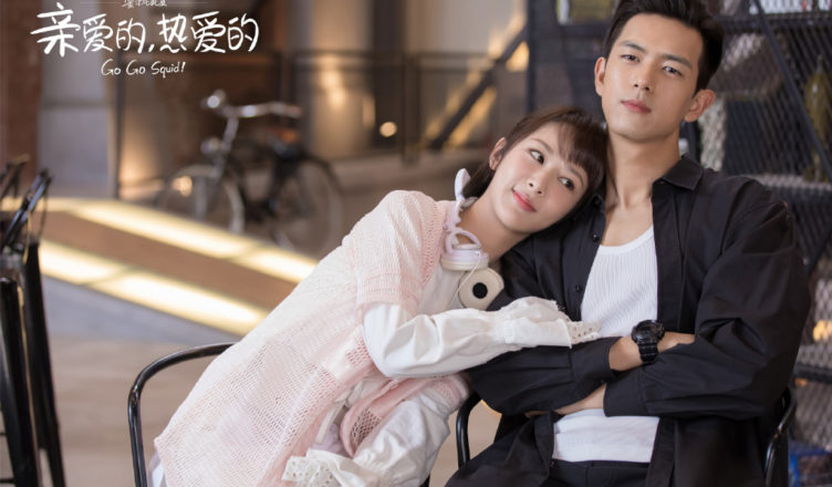 Why are Fan Girls Fawning Over Li Xian, the Male Lead in C-Drama, Go Go Squid!?