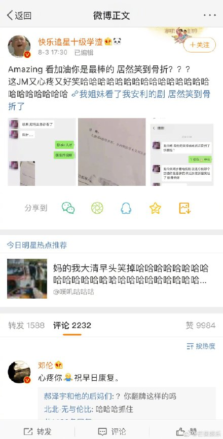 """Viewer Fractures Ribs After Watching Allen Deng Dress Up as a Woman in """"Mr. Fighting"""""""