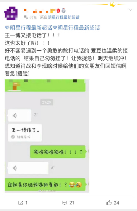 Wang Yibo's Cell Phone Number Exposed by Scalpers