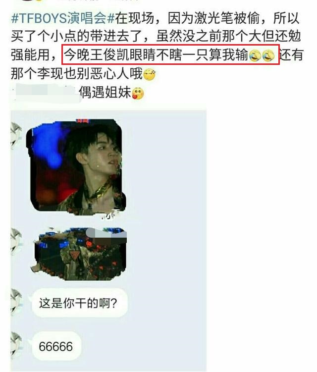 Woman Caught Shooting Lasers at TFBoys During Anniversary Concert