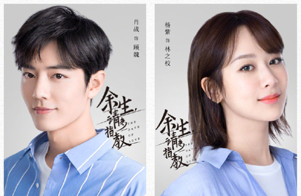 """Xiao Zhan and Yang Zi Officially Confirmed to Star in """"The Oath of Love"""""""