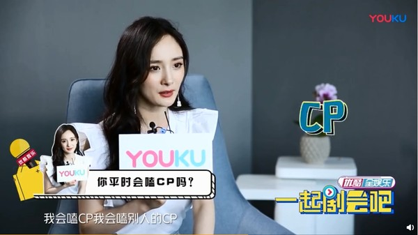 """Yang Mi Reacts to Her """"CP"""" Pairings"""
