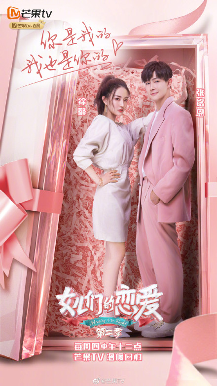 Zhang Mingen and Lulu Xu Confirm They Are Dating