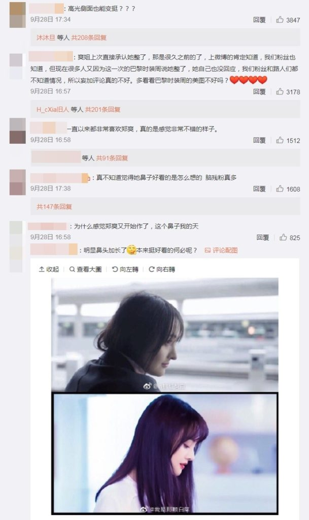 Zheng Shuang Accused of Getting More Plastic Surgery