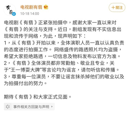"""""""Legend of Fei"""" Crew Defends Wang Yibo over Rumors He Acted like a Big Shot on Set"""