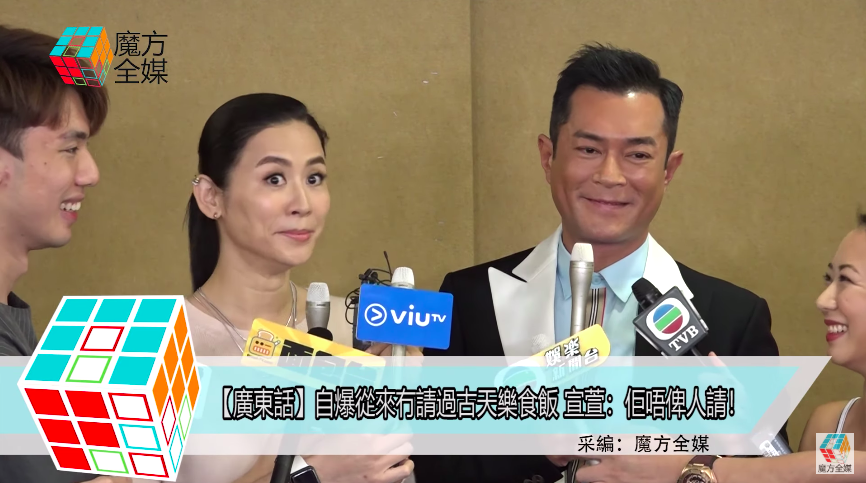 """Fan Screams """"I am Louis Koo's Wife"""" at """"A Witness Out of the Blue"""" Premiere"""