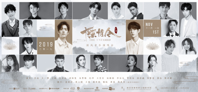 """Fans Worried about Xiao Zhan and Wang Yibo's Lack of Stage Time at """"The Untamed"""" Concerts"""