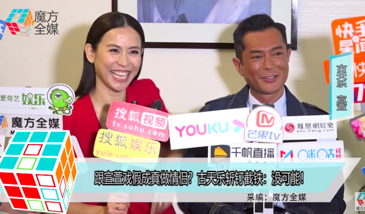 Louis Koo and Jessica Hsuan Asked if There is Possibility for Them to Become a Real Life Couple