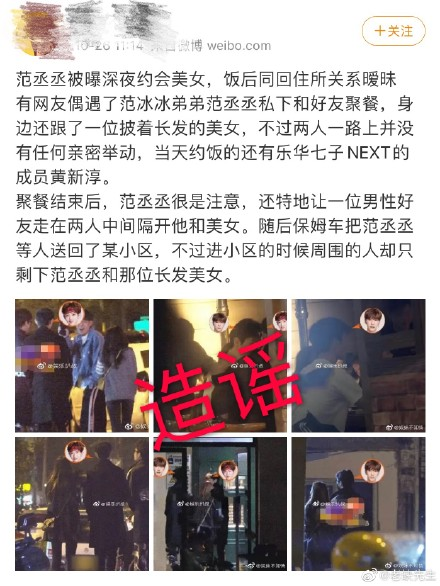 Manager Refutes Fan Chengcheng's Dating Rumors