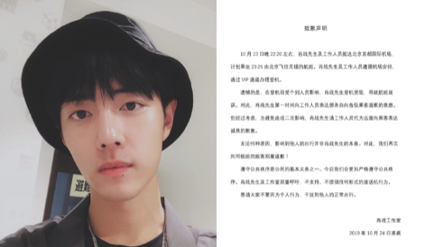 Xiao Zhan's Studio Issues Apology for Flight Delay After He was Blocked from Boarding