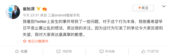 Choi Siwon Angers C-Netz After Liking Tweet Seemingly in Support of Hong Kong Protests
