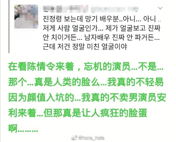 """Korean Netizens are Loving Wang Yibo and """"Lan Wangji"""" After Watching """"The Untamed"""""""