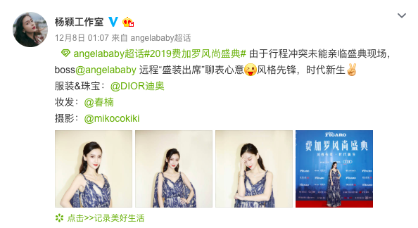 Angelababy Sparks Backlash for Photoshopping Picture of Herself at Event She Couldn't Attend