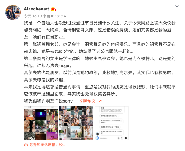 """Fans are Canceling Joe Chen After Confirming Relationship with Alan Chen + Netizens Dig Up Alan Chen's """"Dirt"""""""