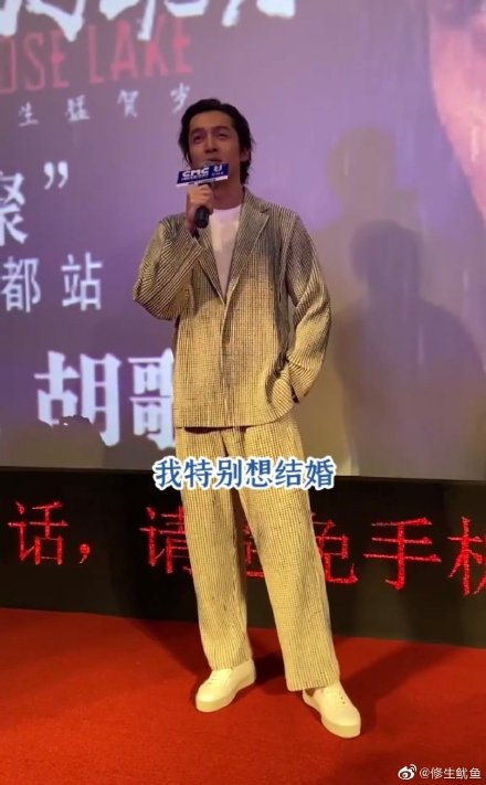 """Hu Ge Wants to Get Married After Filming """"The Wild Goose Lake"""""""