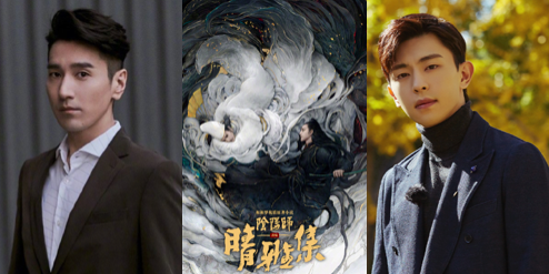 """Mark Chao and Allen Deng Star in Guo Jingming's Movie Adaptation of Japanese Novel Series, """"Onmyōji"""""""