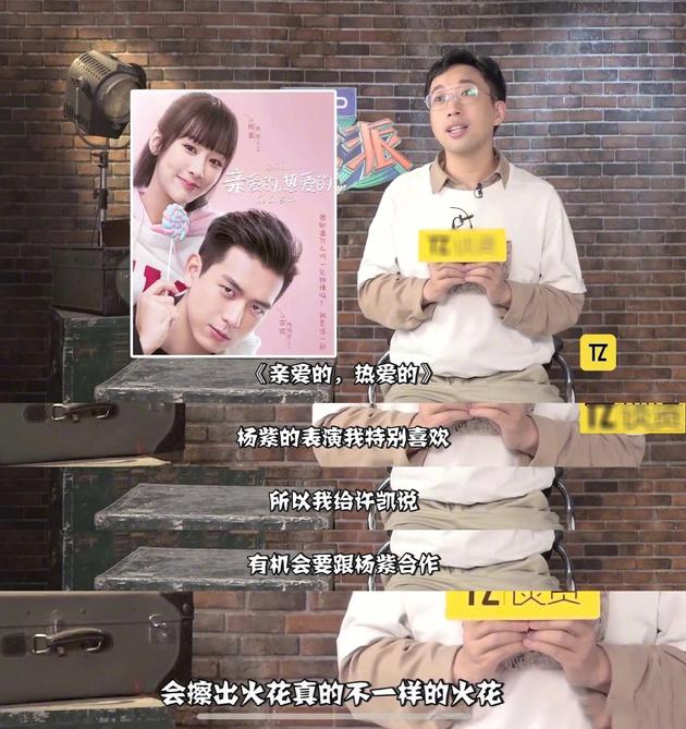 Yu Zheng Manages to Compliment Yang Zi and Insult Her Male Co-Stars in One Interview