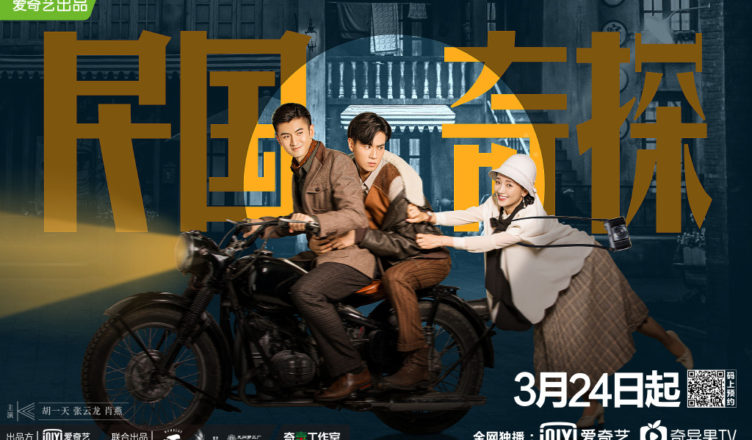 """Hu Yitian and Zhang Yunlong Partner Up to Solve Cases in """"My Roommate is a Detective"""""""