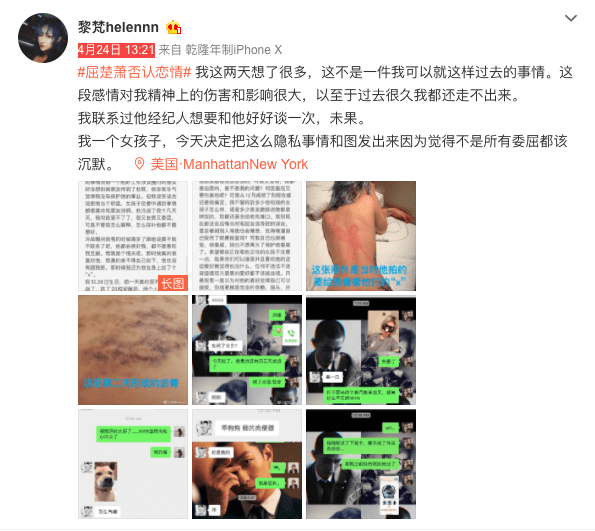 Netizen Claiming to be Qu Chuxiao's Ex-Girlfriend Exposes His Alleged BDSM Fetishes