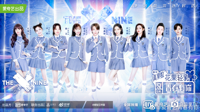"""""""Youth With You 2020"""" Debuts 9 Member Girl Group, THE9"""