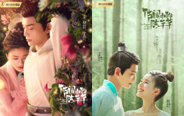 """Zhao Lusi Wakes Up as Evil Second Female Lead When She Gets Trapped in Her Script in """"The Romance of Tiger and Rose"""""""