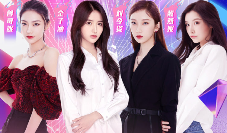 """""""Youth With You 2020"""" Trainees Jenny Zeng, Aria Jin, Liu Lingzi, and Flora Dai Form Supermodel Group, """"172 Girls"""" Weibo_06.03.20"""