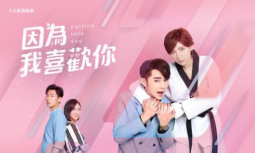 """Jiro Wang Says Puff Kuo Initiated Most of the Intimate Scenes while Filming """"Falling Into You"""""""