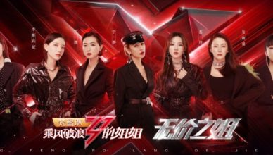 Sisters Who Make Waves Debut the 7 Members of the Priceless Sisters Group