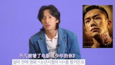 Lee Kwang-soo Wants to Portray Jackson Yee's Xiao Bei from Better Days Weibo 09.18.20