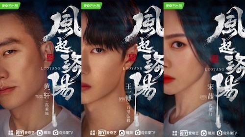 Huang Xuan, Wang Yibo, and Victoria Song, Announced as Leads for Costume Drama, Fengqi Luoyang