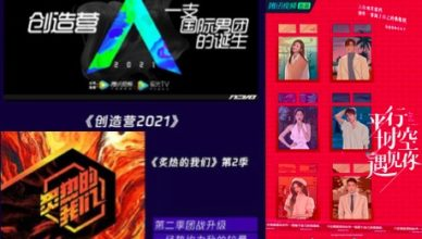 Tencent Announces Variety Show Line Up for 2021