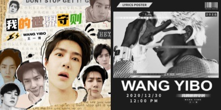 """Wang Yibo Closes Out 2020 with Record Breaking Single, """"The Rules of My World"""""""