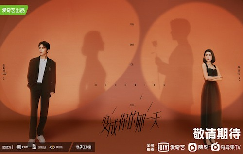 Idol Group Leader, Steven Zhang Xincheng, and Reporter, Liang Jie, Switch Bodies in The Day of Becoming You